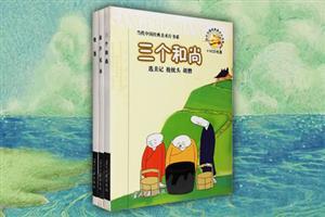 团购:当代中国经典美术片书系3册