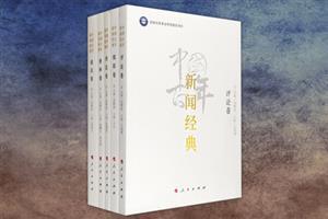 团购:中国百年新闻经典5册