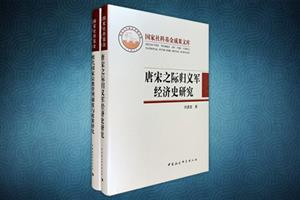 团购:唐宋之际归义军经济史研究+明代国家宗教管理制度与政策研究
