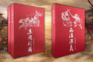 西汉演义-连环画收藏本-(全十七册)