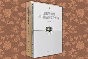 团购:隋唐道家与道教+道教唱道情与中国民间文化研究