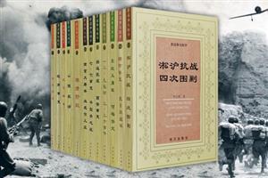 新战争与和平(全12册)