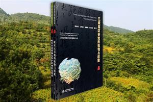团购:三峡库区植物2册