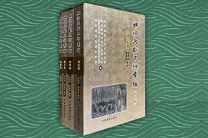 妈祖文献史料彙编(全4卷)