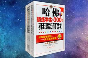 哈佛游戏系列丛书(全6册)