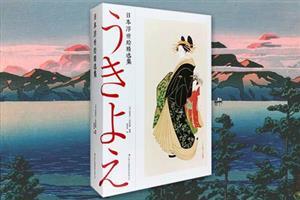 日本浮世绘精选集-(全三册)