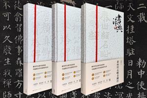 团购:中国书法正典系列3种
