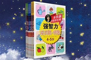 团购:步步高启智新经典10册