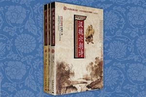 团购:中译经典文库·中华传统文化精粹3册