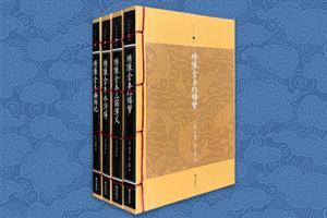 团购:家庭书架:绣像全本四大名著4册