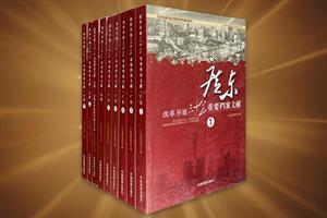 团购:改革开放三十年重要档案文献4种9册