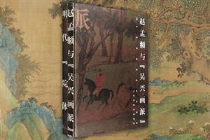 团购:(精)中国画派系列2部