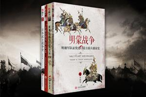 团购:指文-战争事典特辑4册