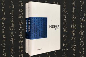 中国法帖史(套装上下册)(精) (精装)