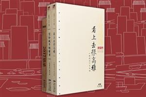 团购:<新周刊>精选3册