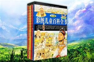 (精)彩图儿童百科全书(全4册)