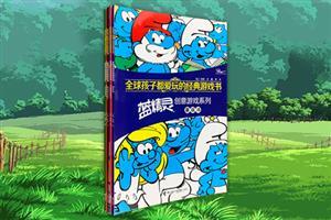 团购:全球孩子都爱玩的经典游戏书·蓝精灵创意游戏系列6册