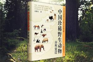 中国珍稀野生动物分布变迁