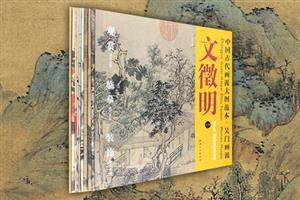 团购:中国古代画派大图范本·吴门画派10册