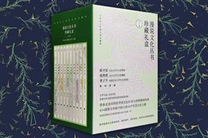 漫说文化珍藏礼盒(全10册)
