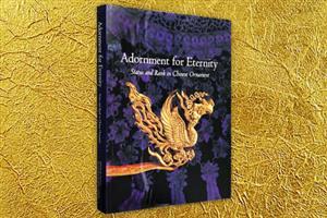 (精)ADORNMENT FOR ETERNIT《不朽的装饰品 中国的身份等级象征 中國古代飾物展覽》