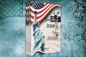 团购:双语读物·品读美国3册
