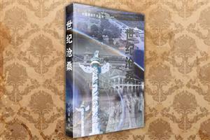 (精)中国革命历史丛书:世纪沧桑:华夏百年胜迹