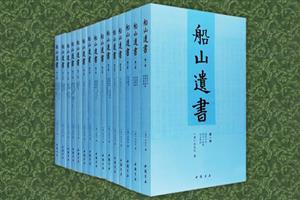 船山遗书-(全十五册)