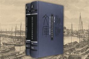 (精)湖湘文库:近代中国外交史料两部