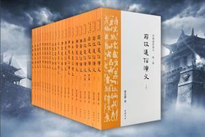 历朝通俗演义(全21册)