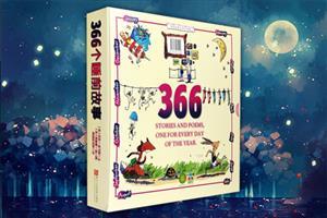 366个睡前故事(全12册):1-12月(英语启蒙·亲子伴读)