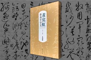 团购:历代书法名家千字文4册