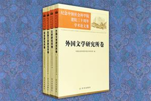 团购:纪念中国社会科学院建院三十周年学术论文集4册:文学与语言