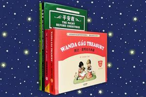 团购:双语绘本4种13册
