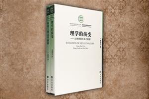 团购:中国社会科学院文库·哲学宗教研究系列2册:何晏王弼玄学+理学