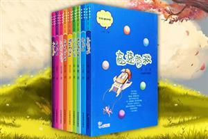 中国当代实力派儿童文学作家精品书系9册