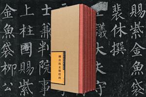 团购:(精)中国历代碑帖选字临本·柳公权3种5册