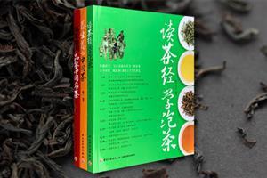团购:茶文化著作3册