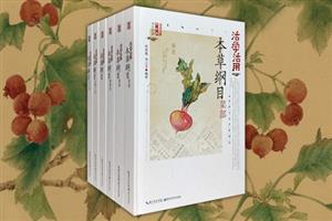 团购:(精)活学活用中医药养生经典·本草纲目6册