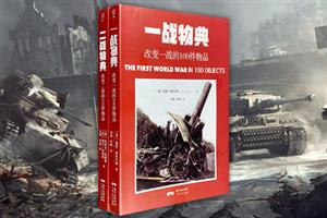 团购:一战与二战物典2册