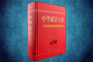 中华成语大典