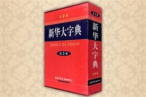 新华大字典-第3版-大字本