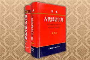 团购:(精)学生古代汉语字典+(精)现代汉语字典