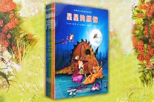 甜橙树大师经典美绘童话
