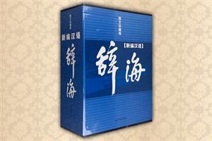 新编汉语辞海(2卷)