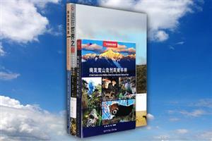 团购:梅里雪山自然观察手册等3册