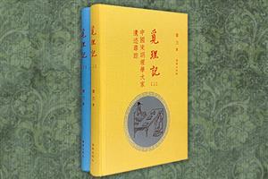 觅理记-中国宋明理学大家遗迹寻踪-(全2册)