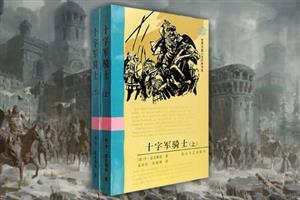 十字军骑士(上下)-世界长篇小说经典书系