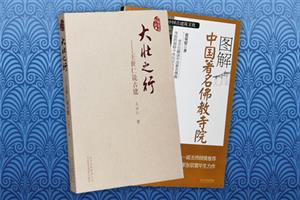团购:图解中国著名佛教寺院+王世仁说古建