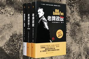 团购:老牌政敌3册